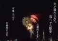 カメ漫だらだら石ちゃん散歩 1983-2013  写真 石郷岡まさを