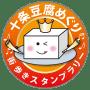 十条豆腐めぐりと街歩き2015