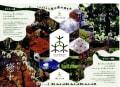 多摩全生園「人権の森構想」の実現に向けた取組みの普及啓発ポスターの完成について
