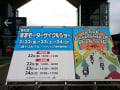 東京モーターサイクルショー&東京国際アニメフェア