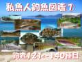 私魚人(あいうおんちゅ)図鑑⑦~タナゴ仕掛けで釣れた121~140種の生き物たち