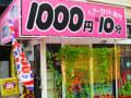 1000円カット春日部