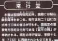 [38]常行堂