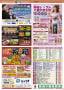 集合情報紙「ほっぷ」2012年2月号