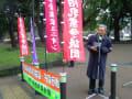 中央労働委員会に向け係争中の争議団、争議組合救済求め共同宣伝