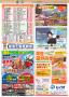 集合情報紙「ほっぷ」11月号