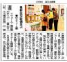 170204(土)高岡テクノドーム住宅リフォーム祭㈱オリバー