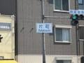 [80]片町