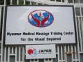 ミャンマー医療マッサージ訓練センター
