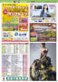 集合広告「ほっぷ」5月号