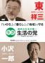生活の党 東祥三