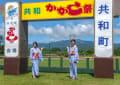yotutiの写真日記…かかし祭(共和町)