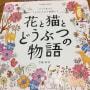 花と猫とどうぶつの物語