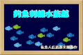 釣魚刺繍水族館