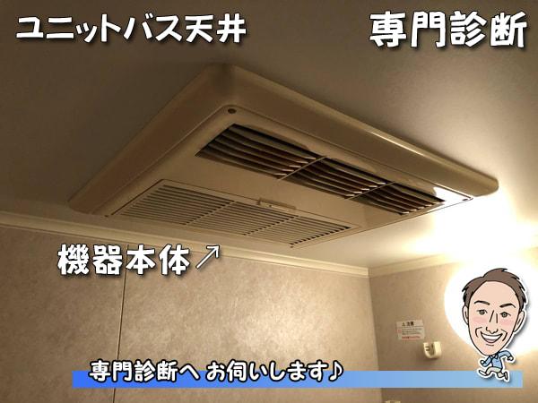 FTMB2805B ユニットバス天井
