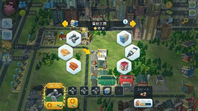 攻略 シムシティ アプリ iPhone AC(iPhone