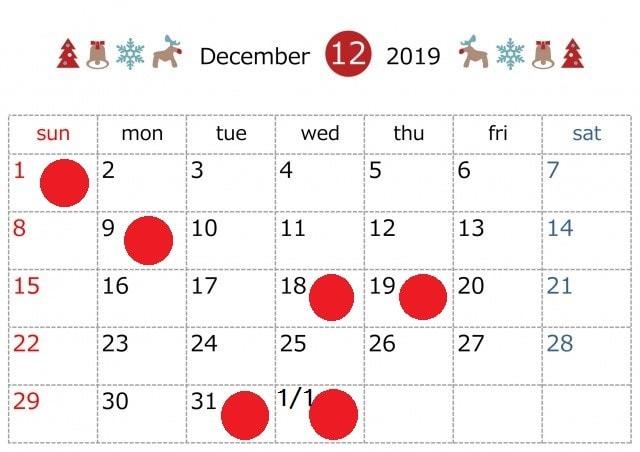 2019年12月休業日カレンダーのご案内 Jour Faste