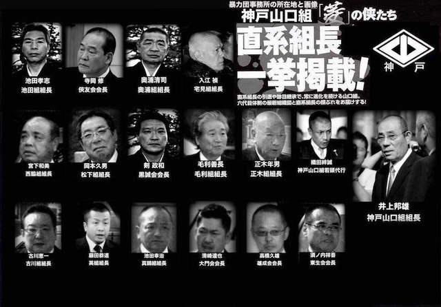 神戸 山口組 14 団体
