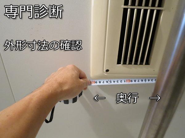 浴室暖房乾燥機FD2808寸法