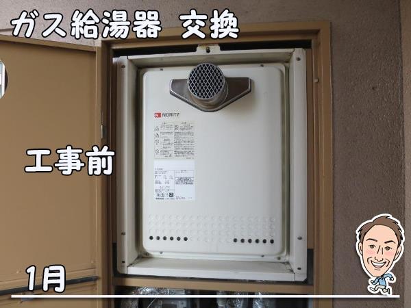 博多の建築士三兄弟_ガス給湯器GT-2428SAWX-T