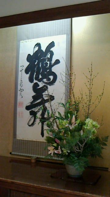 太閤園淀川亭