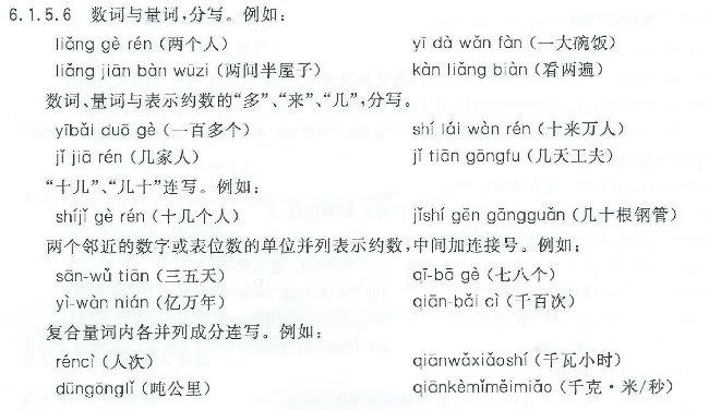 中国語ピンインの分かち書き(2) - 好奇心旺盛なおばさんのワクワク日記