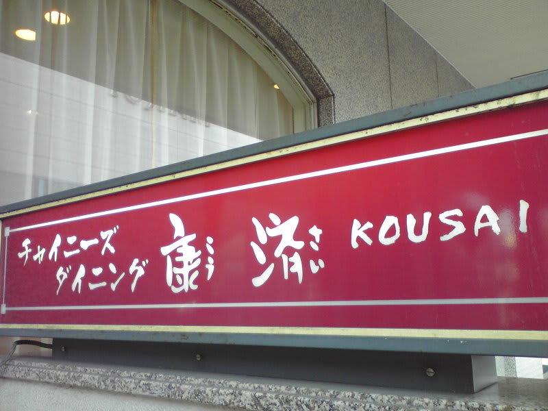Kousai1