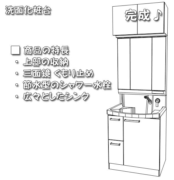 洗面化粧台のパース