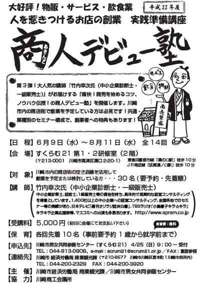 中小企業診断士 創業塾