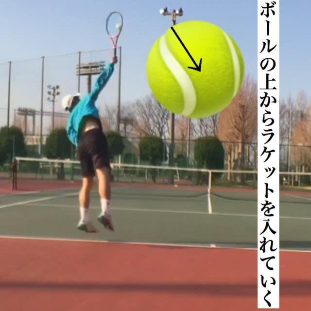 テニス サーブ 練習