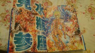 聖闘士星矢エピソードGアサシン 4 - まん あっと わ~く