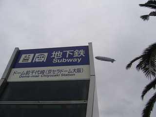 大阪市営地下鉄ドーム前千代崎駅の入口と飛行船