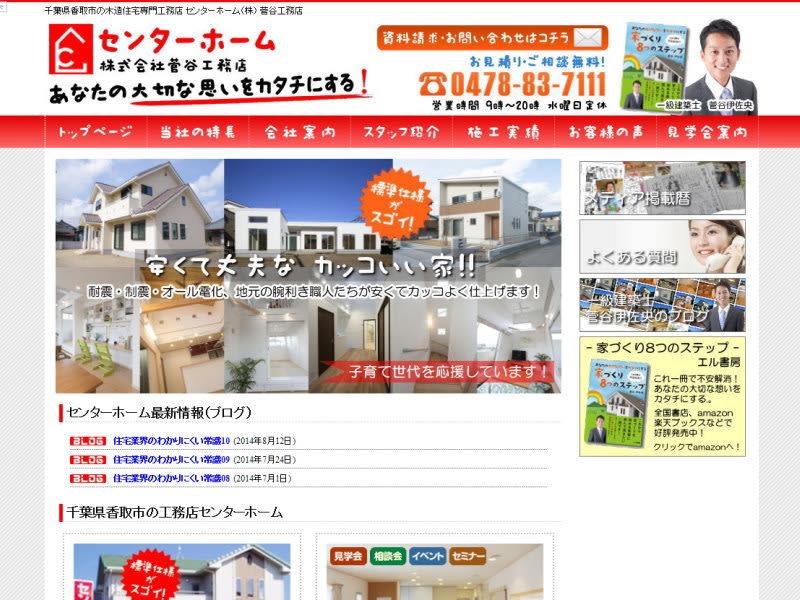 香取市木造住宅専門工務店センターホーム