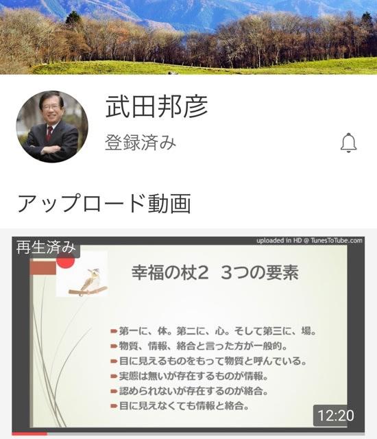 邦彦 ブログ 武田