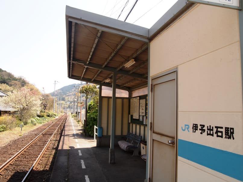 伊予出石駅
