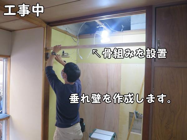 押入れのトイレ化。垂れ壁工事