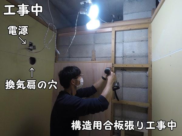押入れのトイレ化。構造用合板の下地