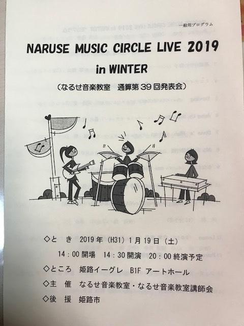NARUSE MUSIC CIRCLE LIVE 2019 プログラム