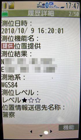 位置履歴画面の詳細。警察への提供であることを表示