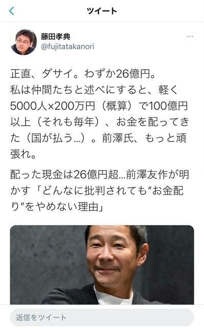 前澤 友 作 資産