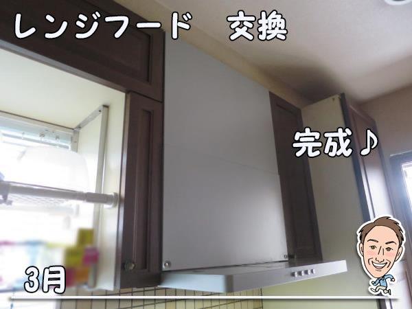 博多の建築士三兄弟_レンジフードNFG6S20MSI