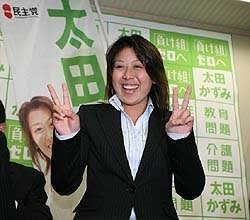 高卒元キャバ嬢、代議士に! 太田和美(26) - 大人に負けるな!