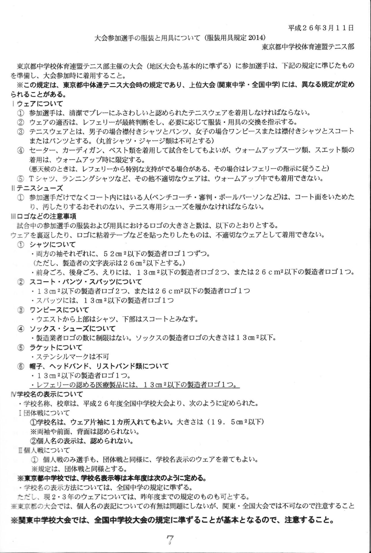 ブロック大会新人戦服装規定について - 暁星中学・高等学校テニス部