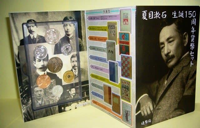 夏目漱石 生誕150周年貨幣セット - 明るく楽しい日々を願って。