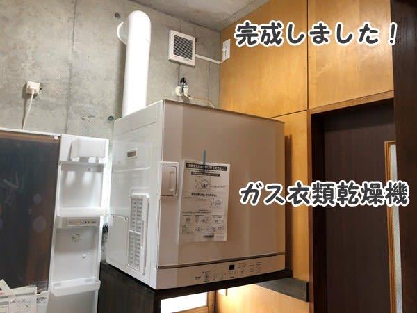 ガス衣類乾燥機_設置完成