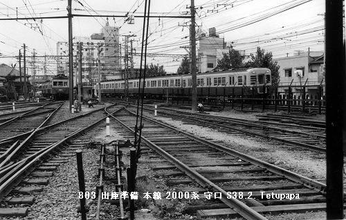 京阪(旧型車2) (144) - 鉄パ...