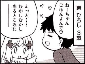Manga_time_or_2012_02_p134