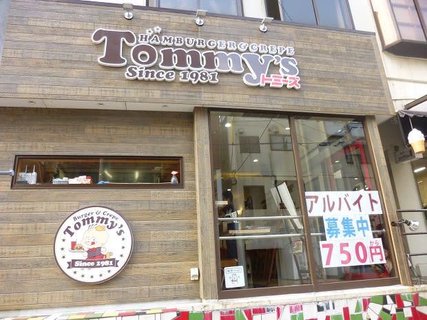 バーガー トミーズ
