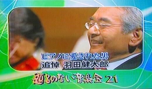 羽田健太郎さん・・・ありがとう - 比企の丘
