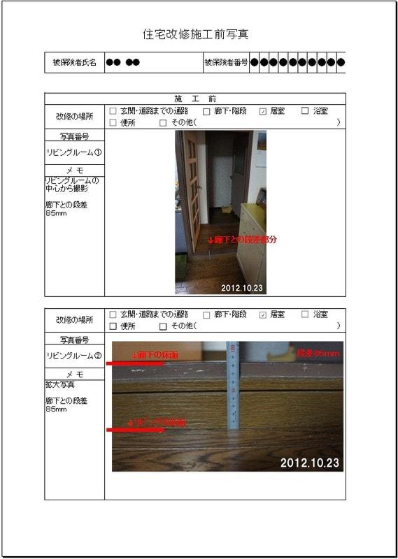 20121203renovation05